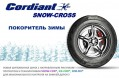 Cordiant Snow Cross